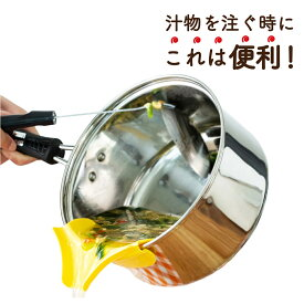 食洗機対応 おちょぼぐち 鍋 フライパン ボウル 水切り フォーラル ポイント10倍
