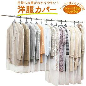【5289】 ポイント10倍 日本製 洋服カバー20枚セット (ショート15枚・ロング5枚) 衣装バー 衣類カバー 洋服カバー 無地 透明 通気性 不織布 フォーラル
