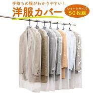 洋服カバー50枚セットショートサイズ日本製ポイント10倍