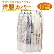 洋服カバー50枚セットロングサイズ日本製ポイント10倍