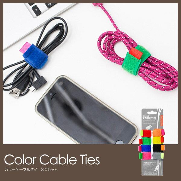 【ネコポス200円】Color Cable Ties set of 8(カラーケーブルタイ) 結束バンド ケーブルタイ 1セット8個 マジックテープ式