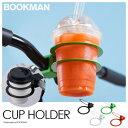 【在庫あり】ドリンクホルダー カップホルダー 自転車用 CUP HOLDER BOOKMAN BIKE ホットコーヒーホルダー