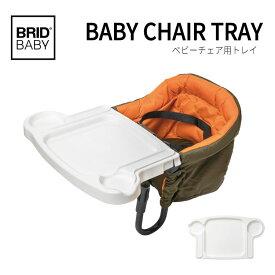 ブリッド ベビーチェアトレイ 003280 ベビーチェア用トレイ 子供用椅子トレイ BRID BABYCHAIR TRAY ベビー チェア トレイ 丸洗い ドリンクホルダー シンプル ホワイト