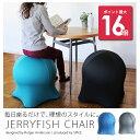 【あす楽】【送料無料】ジェリーフィッシュチェアー/JELLYFISH CHAIR/デザイナーズ/バランスボール/椅子 チェア/スツール【ポイント最大16倍】