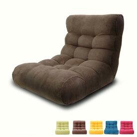 【ポイント10倍】【送料無料】座椅子 リクライニング マルセイユ 座いす 座イスソファ sofa ソファ座椅子 フロアチェアピグレット piglet 座椅子