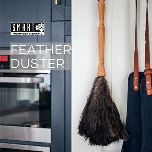 スマート フェザーダスター SM-003 SMART FEATHER DUSTER ほこり取り はたき オーストリッチ 羽根 羽 スウェーデン