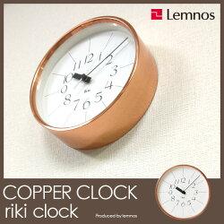 銅の時計渡辺力レムノスlemnosリキクロック
