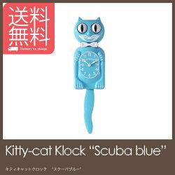キティキャットクロックスクーバブルーKitty-catKlockScubablue掛け時計
