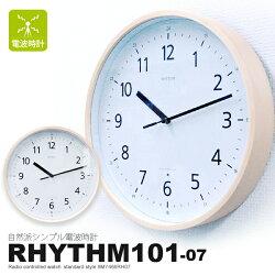 RHYTHM101(リズム101-07)電波時計掛け時計メープル8MY466RH07