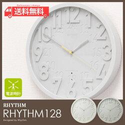 rhythm128電波掛け時計(リズム128|RHYTHM)