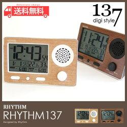 大音量デジタル目覚まし時計RHYTHMDigitalstyle137(デジタルスタイル137)リズム時計デジタル電波クロック置時計
