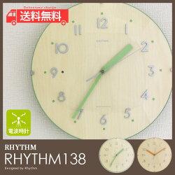 rhythm138電波掛け時計(リズム138|RHYTHM)掛け時計電波時計リズム時計8MYA26NC05/14