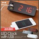 【ポイント10倍】BRUNO LEDクロック with USB BCR001(LED Clock with USB|目覚まし時計 アラームクロック USB 置き...
