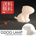 フロアランプ D.DOG LAMP PROPAGANDA ドッグランプ 送料無料 犬モチーフ