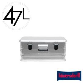 収納 ボックス 47L ヒューナースドルフ Aluminium Profi Box 47L アルミニウム プロフィー ボックス Hunersdorff【ポイント10倍】