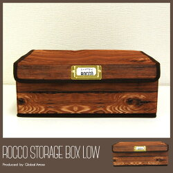 収納ボックスROCCOSTORAGEBOXLOW木目プリントの収納ボックスウッドボックスローサイズ