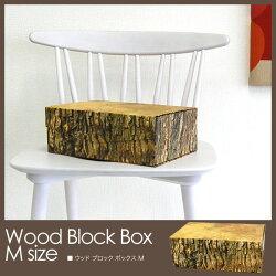 収納ボックスWOODBLOCKBOXMEDIUM木目プリントの収納ボックス