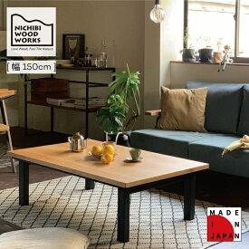 サイ コタツテーブル オーク SAI Oak 幅150 奥行85 高さ38 日美 NICHIBI WOOD WORKS オーク突板 国産 日本製