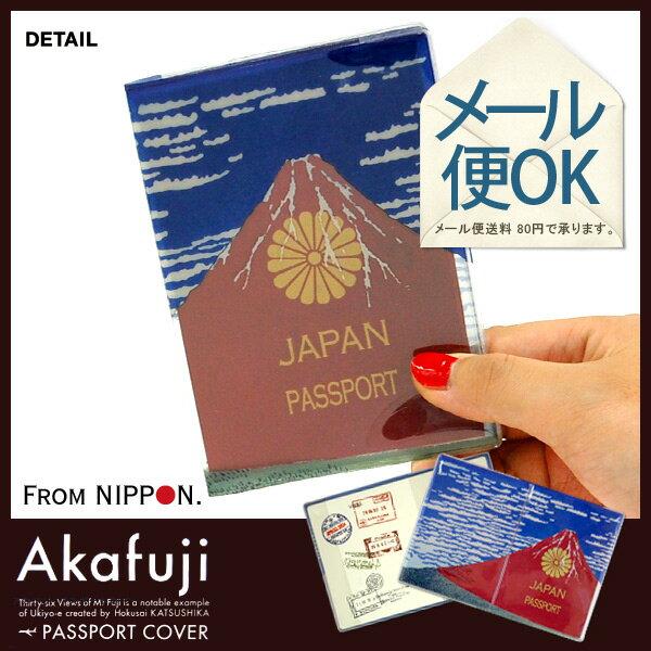 【メール便 送料無料】パスポートカバー アカフジ アオフジ akafuji Passport Case トラベル ケース パスポートギフト aofuji
