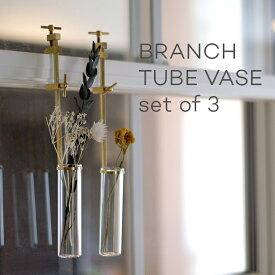 BRANCH TUBE VASE set of 3 ブランチ チューブベース セットオブ3 3個セット 一輪挿し フラワーベース 花瓶 真鍮 ガラス 日本製 made in japan ハタガネ 試験管 金属 クランプ 浮かせて飾れる シンプル おしゃれ インダストリアル
