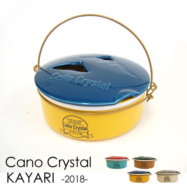 蚊取り線香入れ 蚊遣り Cano Crystal KAYARI キャノクリスタル 蚊やり 陶器 かやり 蚊取り線香ホルダー