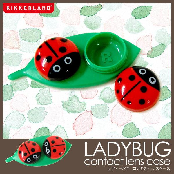 【ポイント10倍】レディーバグ コンタクトケース てんとう虫 LADYBUG CONTACT LENS CASE KIKKERLAND コンタクト入れ