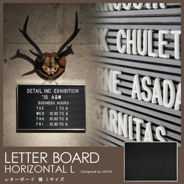 【ポイント10倍】Letter Board Horizontal L 横 レターボード ホリゾンタル Lサイズ サインボード アメリカン 看板