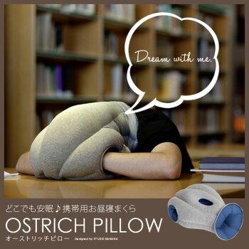 OSTRICHPILLOWオーストリッチピロー携帯用まくらお昼寝クッションオフィス仮眠スペインSTUDIOBANANA