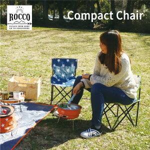 ROCCO Compact Chair ロッコ コンパクト チェア 折り畳みチェア イス 2脚セット アウトドア レジャー BBQ コンパクト 持ち運び I04-8231 I04-8232 I04-8233【あす楽】【送料無料】