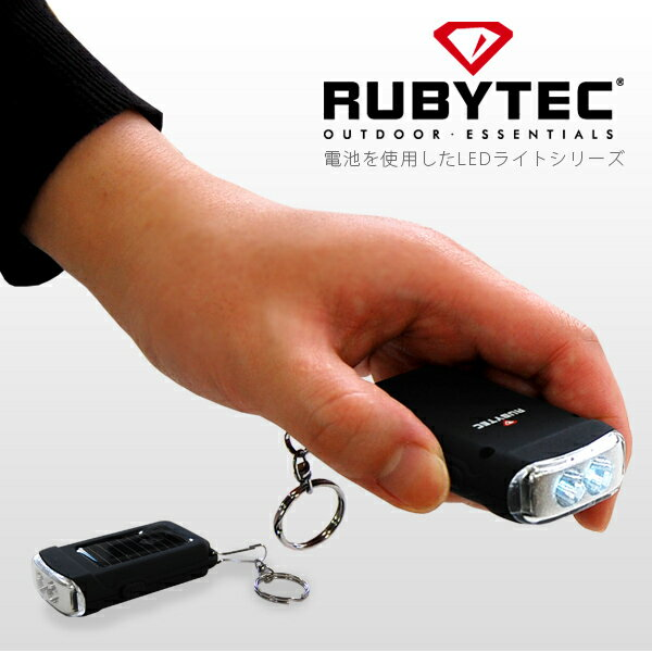 【あす楽】RUBYTEC BURU/ LED light (エルイーディーライト ブル) 携帯 太陽電池【楽ギフ_包装】【楽ギフ_のし宛書】