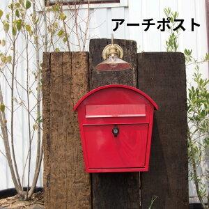 アーチポスト HS2764 HS2765 AXCIS ポスト 壁掛け 郵便ポスト 郵便受け メールボックス 鍵付き 玄関 おしゃれ コンパクト