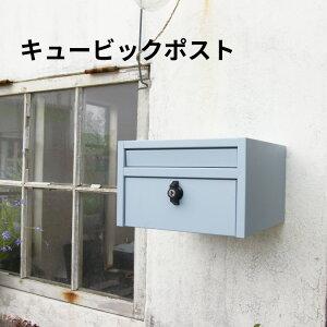 キュービックポスト HS2967 HS2968 AXCIS ポスト 壁掛け 郵便ポスト 郵便受け メールボックス 鍵付き 玄関 おしゃれ コンパクト