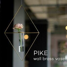 PIKE wall brass vase ピケ ウォールブラスベース ROUND DIAMOND RECT ラウンド ダイアモンド レクト フラワーベース 花瓶 一輪挿し 壁掛け ガラス 真鍮 金属 吊るせる ハンギング 丸 四角 ひし形 シンプル おしゃれ ウエストビレッジ WEST VILLAGE TOKYO