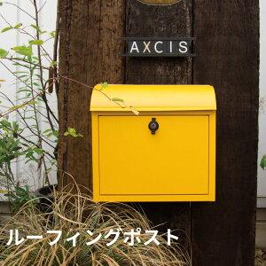 ルーフィングポスト HS2965 HS2966 AXCIS ポスト 壁掛け 郵便ポスト 郵便受け メールボックス 鍵付き 玄関 おしゃれ コンパクト