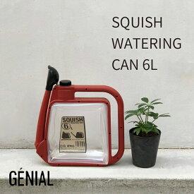 スクイッシュ ウォータリングカン 6L じょうろ ジョーロ SQUISH WATERING CAN 6L 水差し 折り畳み式 コンパクト ガーデニング シンプル おしゃれ
