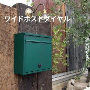 ワイドポストダイヤル HS2851 HS2852 AXCIS ポスト 壁掛け 郵便ポスト 郵便受け メールボックス 鍵付き 玄関 おしゃれ コンパクト