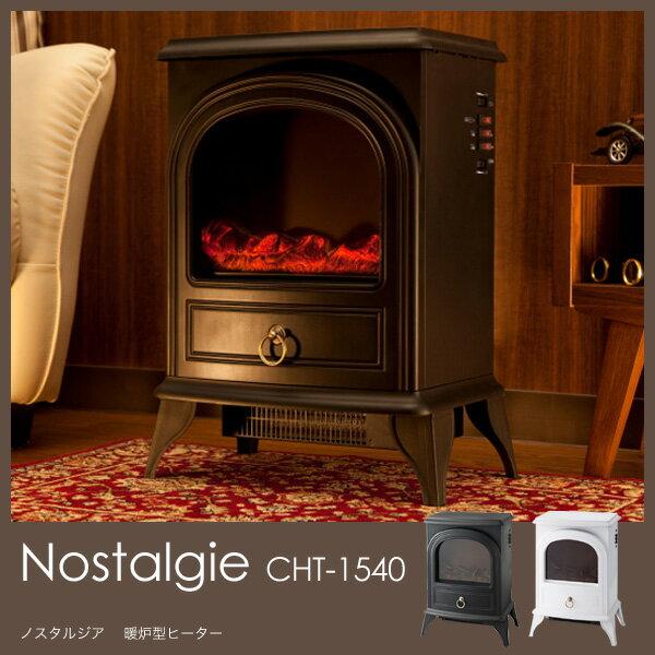 【送料無料】ノスタルジア 暖炉型ヒーター CHT-1540 Nostalgie