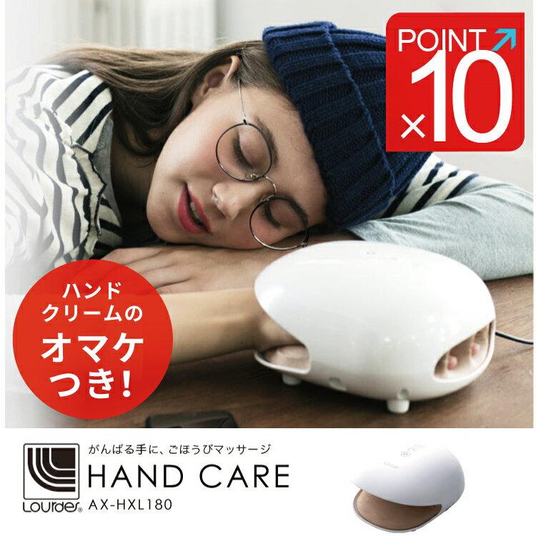 【ハンドクリームプレゼント】ルルド ハンドケア ハンドマッサージャー AX-HXL180