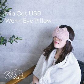 ミア キャット USB ウォーム アイピロー Mia Cat USB Warm Eye Pillow ウォームアイピロー アイマスク アイピロー あったか 冬 USB電源 温度調節 タイマー 猫 かわいい 車 オフィス リビング 寝室 おしゃれ