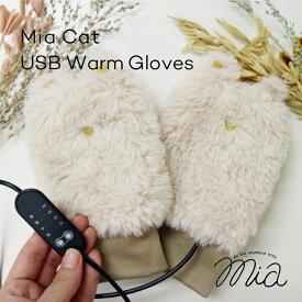 ミア キャット USB ウォーム グローブ Mia Cat USB Warm Gloves ウォームグローブ 手袋 冬 USB電源 温度調節 タイマー 猫 かわいい 車 オフィス リビング 寝室 おしゃれ