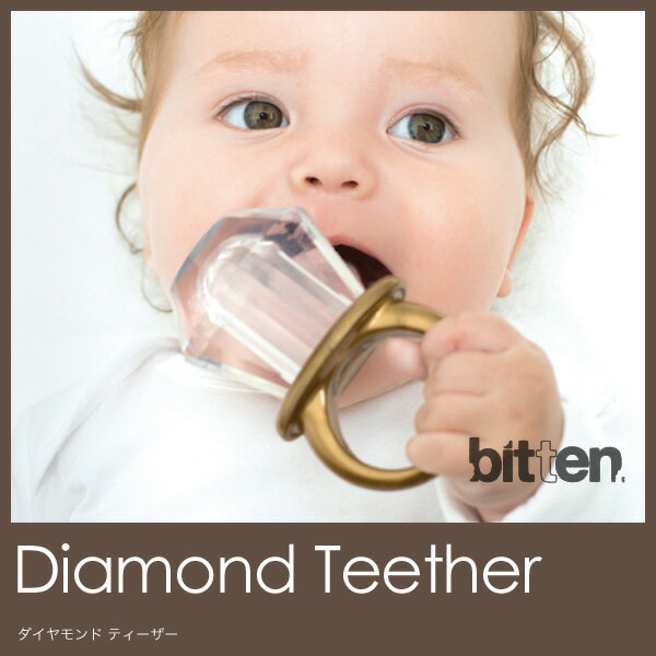 【ネコポス 200円】【ポイント10倍】歯固め ティーザー Diamond Teether ダイヤモンドティーザー