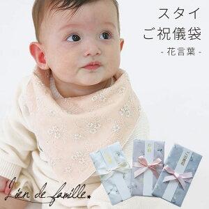 スタイご祝儀袋-花柄- Lien de famille リヤンドファミーユ 祝儀 スタイ 国産 ビブ bib sty 日本製 かわいい ギフト 出産祝い 熨斗 贈り物 包装