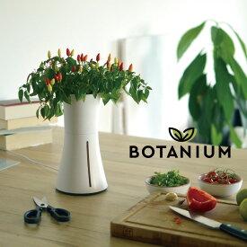 ボタニアム Botanium 水耕栽培キット 栽培キット スマートプランター 野菜 グリーン 初心者向け ハイドロボール USB接続 室内 リビング キッチン コンパクト おしゃれ