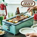 Toffy スモークレス焼肉ロースター K-SY1 トフィー 無煙ロースター スモークレス 電気 卓上 ロースター 煙 出ない ホ…