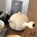 63 ロクサン tokoname 急須 常滑焼 セラメッシュフィルター 陶器