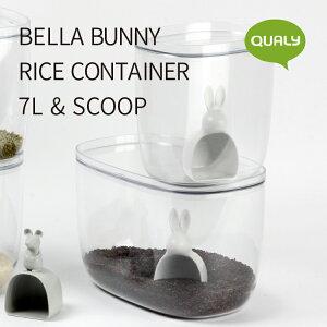 べラバニ−ライスコンテナ7L&スクープ QUALY クオリー BELLA BUNNY RICE CONTAINER7L & SCOOP 米びつ 米櫃 6kg 計量カップ 米 ライスストッカー スタッキング ディスプレイ ペット 餌 キッチン 収納 可愛い