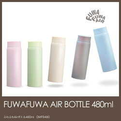 水筒ふわふわAirボトル480mlFUWAFUWAAIRBOTTLEステンレス製マグボトル