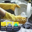 マリゴールド グローブ キッチン バスルーム センシティブ ゴム手袋 MG-001 MG-002 MG-003 Marigold gloves マリーゴ…
