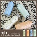 ミア ステンレスボトル MIA stainless bottle 280ml ステンレス製ボトル 0.28リットル ガーリー グローバルアロー