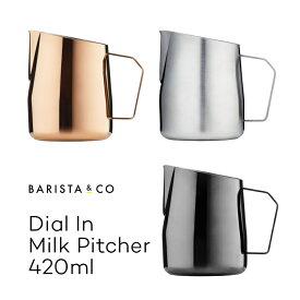 バリスタアンドコー ダイヤルインミルクピッチャー420ml BARISTA&CO Dial In Milk Pitcher 420ml ミルクピッチャー ミルクジャグ ミルクポット ステンレス ラテアート コーヒー ミルク入れ ダイアルインミルクピッチャー バリスタ&コー